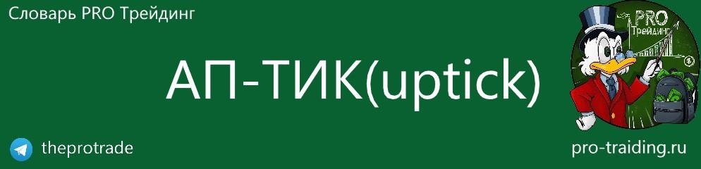 Что такое ап-тик uptick в трейдинге