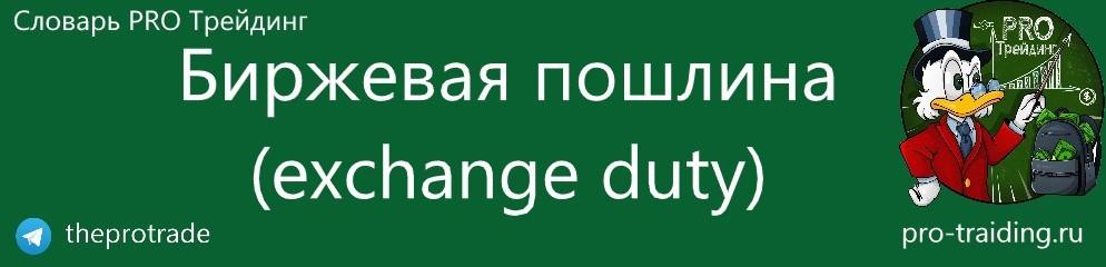 Что такое Биржевая пошлина (exchange duty)