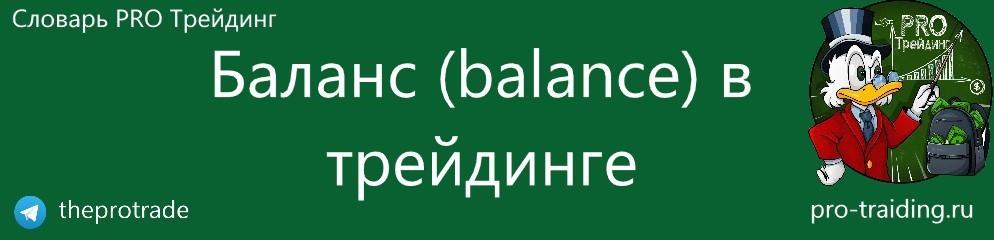 Что такое Баланс (balance) в трейдинге