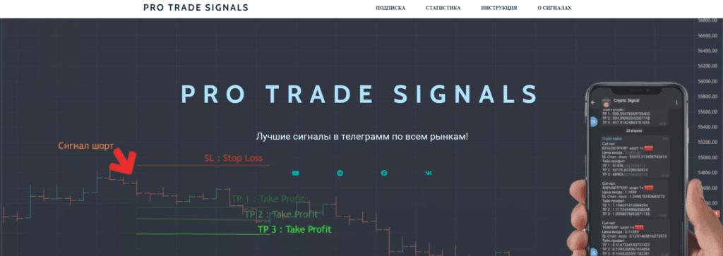 Сайт PRO TRADE SIGNALS