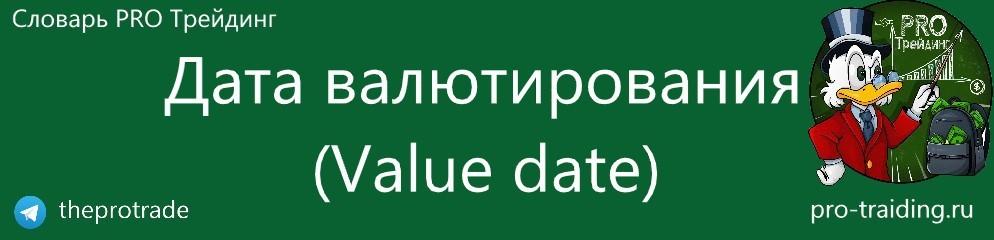 Что такое дата валютирования (Value date)