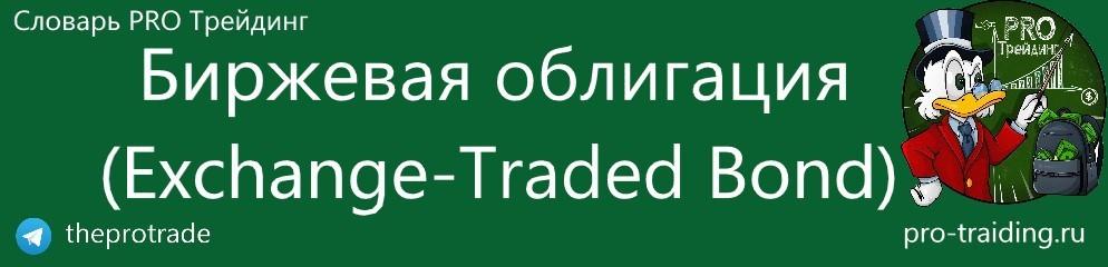 Что такое Биржевая облигация (Exchange-Traded Bond)
