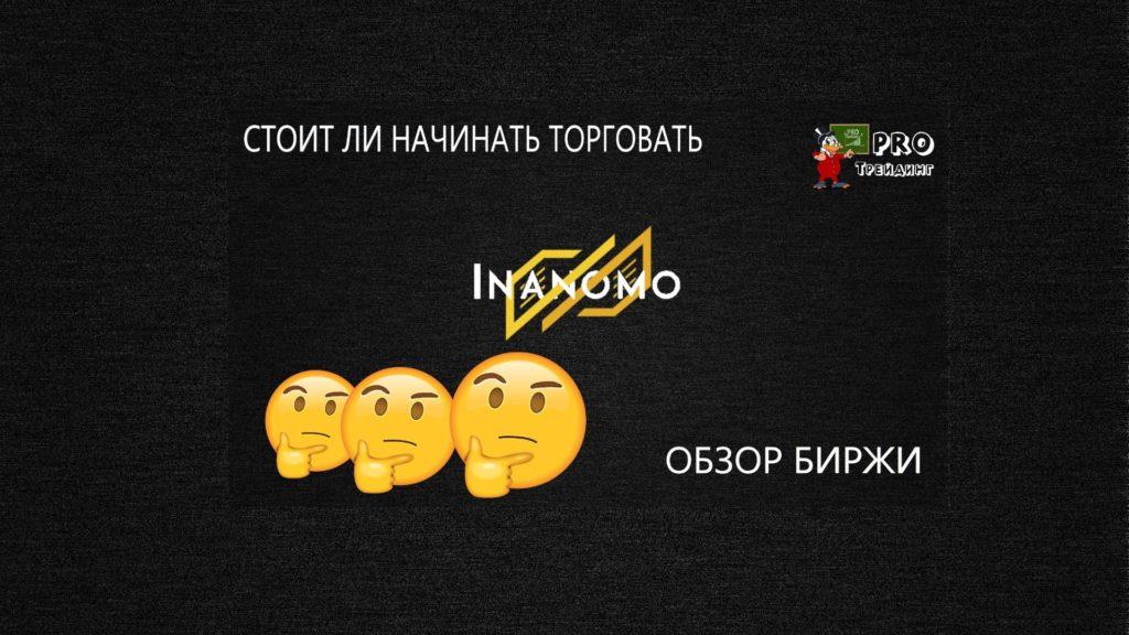 Inanomo обзор биржи криптовалют