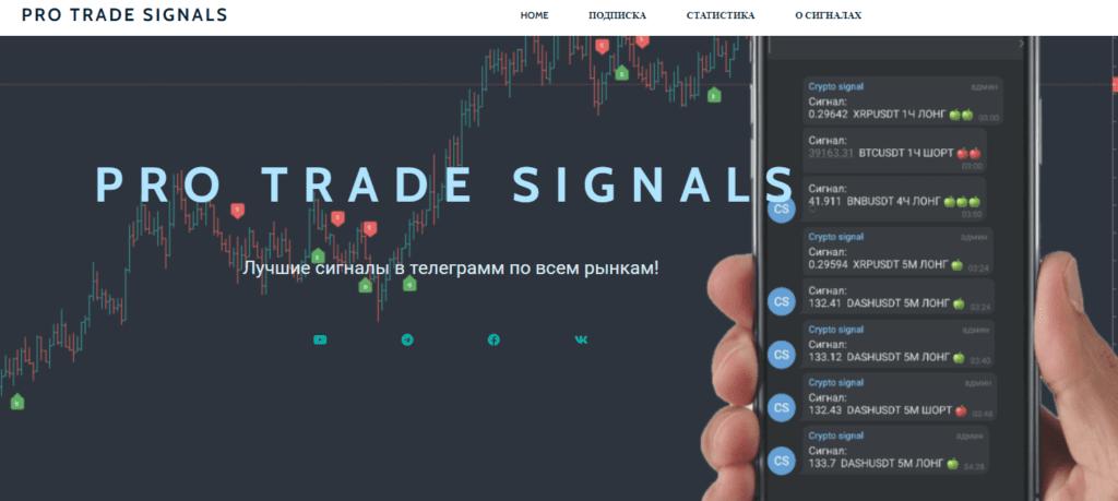 Торговля по сигналам в телеграмм