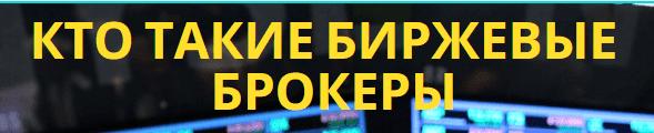 Для чего нужны биржевые брокеры