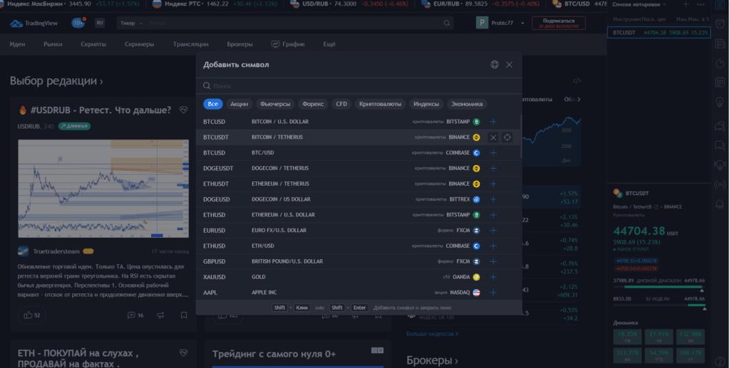Добавления инструмента в список котировок TradingView