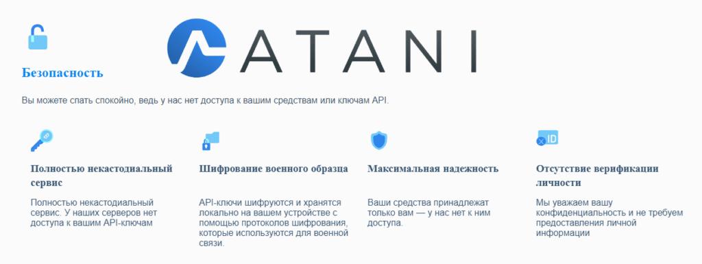 Безопасна ли ATANI