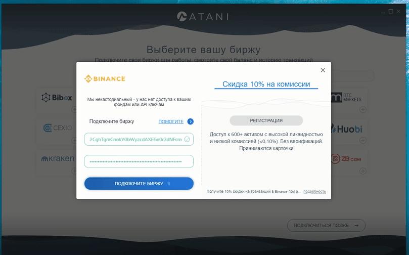 Подключение биржи Binance по API