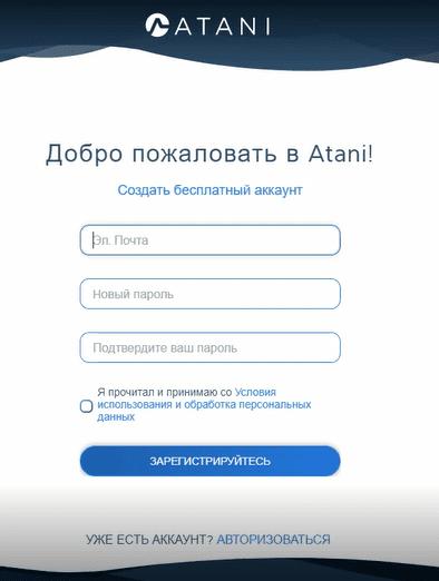 Регистрация в терминале ATANI