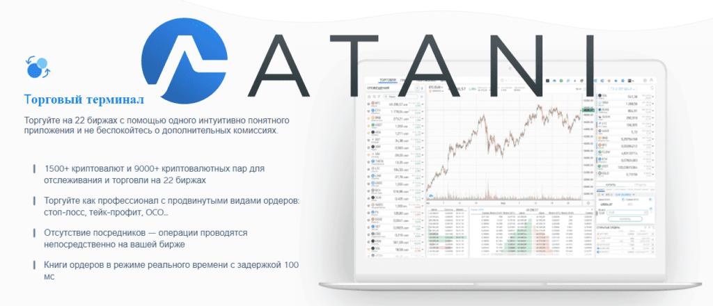 Торговый терминал ATANI