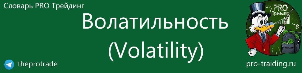 Что такое Волатильность (Volatility) в трейдинге