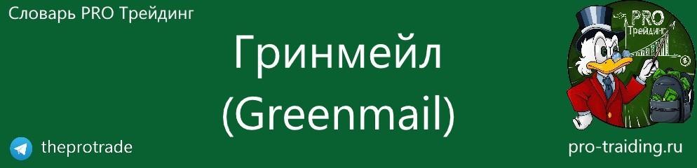 Что такое Гринмейл (Greenmail)