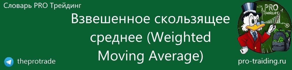 Что такое взвешенное скользящее среднее (Weighted Moving Average)