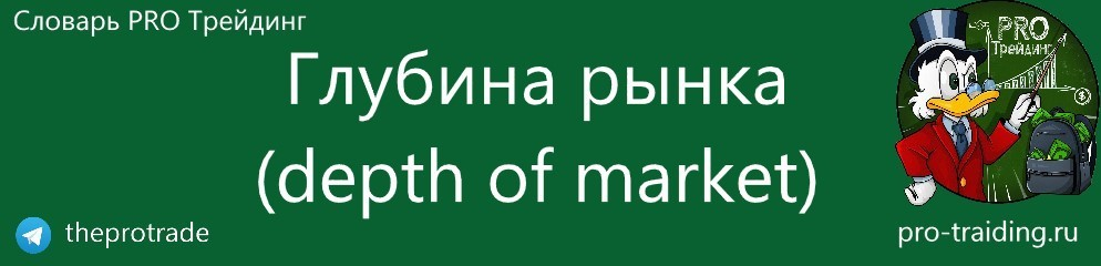 Что такое глубина рынка (depth of market)