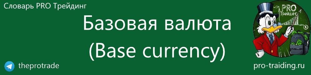 Что такое Базовая валюта (Base currency)