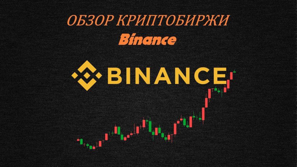 Binance биржа как пользоваться