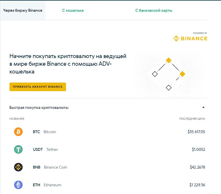 Купить биткоин Advacash
