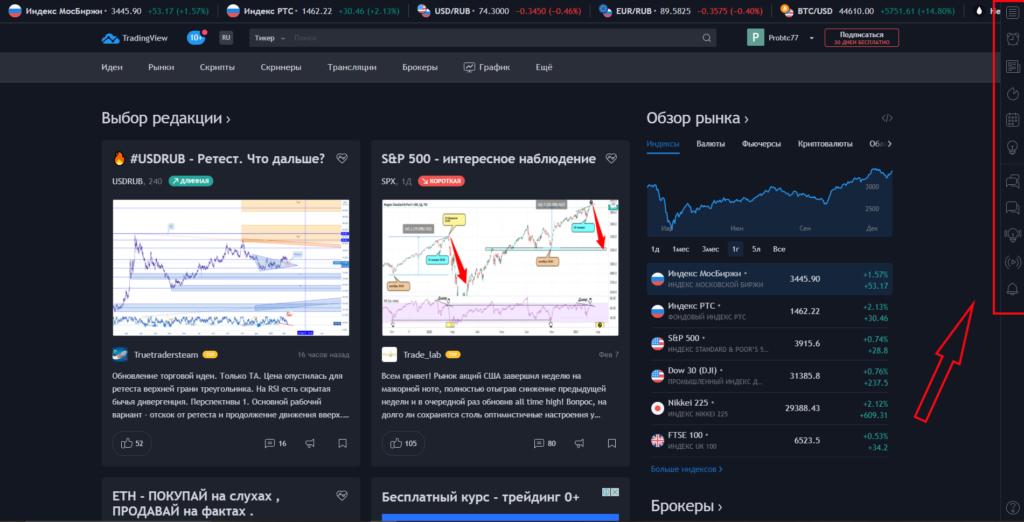 Интерфейс главной страницы TradingView