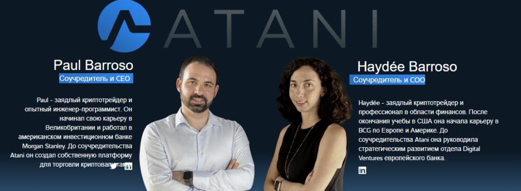Haydée и Paul Barroso ATANI