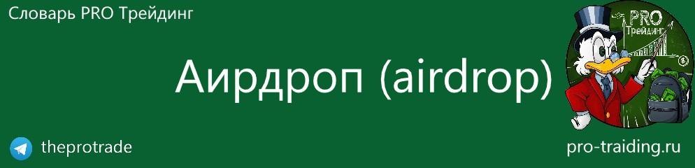 Что такое Аирдроп (airdrop)