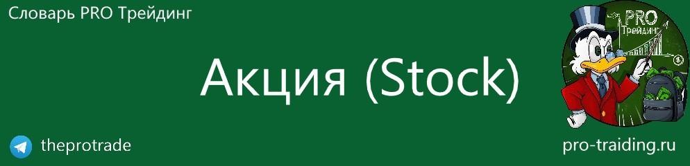 Что такое Акция (Stock)