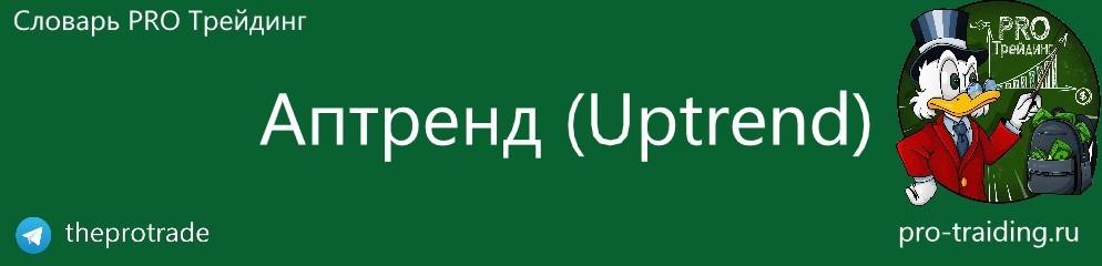Что такое Аптренд (Uptrend)