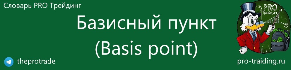 Что такое Базисный пункт (Basis point)