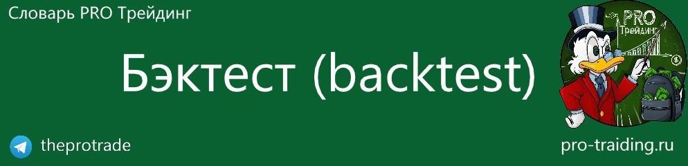 Что такое Бэктест (backtest)