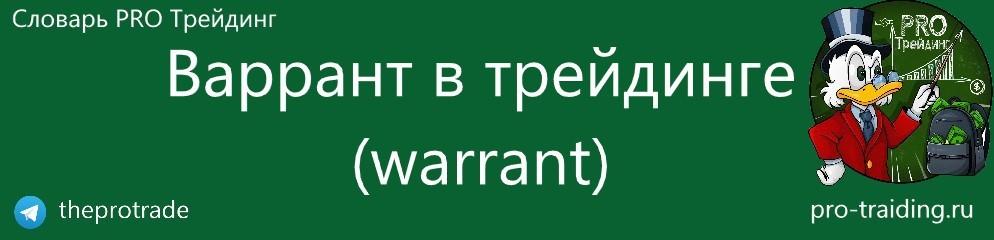 Что такое Варрант в трейдинге (warrant)