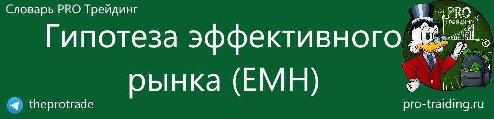 Гипотеза эффективного рынка (EMH)