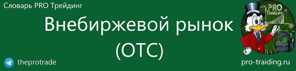 Что такое внебиржевой рынок (OTC)